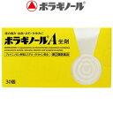 武田薬品工業 ボラギノールA 坐剤 30個 (指定第2類医薬品)