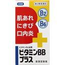 皇漢堂製薬 ビタミンBBプラス 「クニヒロ」 250錠 (第3類医薬品)