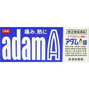 皇漢堂製薬 アダムA錠 48錠 (指定第2類医薬品)