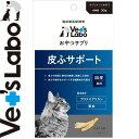おやつサプリ 皮膚サポート 猫用 30g ( ジャパンペットコミュニケーションズ Vet's_Labo )