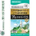健康きらり アルコサミンDX 240粒 *機能性表示食品 明治薬品
