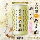 大吟醸deあま酒 濃いめ 190g×30 ( 菊正宗 )