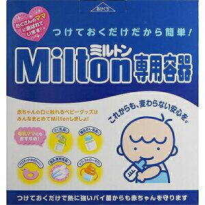 ミルトン専用容器 P型 4L 1個 【 杏林製薬 Miltonミルトン 】[ 授乳用品 出産準備 哺乳瓶 哺乳びん 赤ちゃん ]