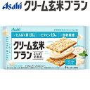 クリーム玄米ブラン クリームチーズ 2枚×2袋 ( 栄養機能食品 アサヒグループ食品 バランスアップ )
