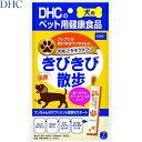 ごちそうサプリ きびきび散歩 クリームペーストタイプ 愛犬用 8g×7本 ( DHC )