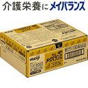 明治メイバランスMiniカップ バナナ味 125ML×12 【栄