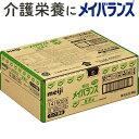 明治メイバランスMiniカップ 抹茶味 125ML×12 【栄養