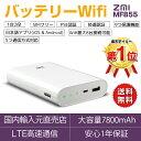 ZMI Battery Wi-Fi MF855 7800mAh【国内PSE認証 & 技適認証取得済 & 国内正規輸入元直売店】【安心1年保証】大容量バッテリー & SIMフ..