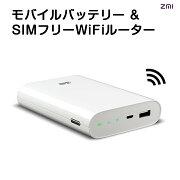 【クーポン配布中】ZMI モバイルWifiルーター MF855 7800mAh SIMフリー 【正規品1年保証】 一台二役 PSE認証済 技適認証済 大容量 最大9台テザリング 4G LTE 通信18.5時間 待ち受け1560時間