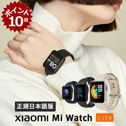 <期間限定ポイント5倍&クーポン付>【正規日本語版】 Xiaomi Mi Watch Lite スマートウォッチ 日本語版 シャオミ 120種類文字盤 絵文字対応 国内発送 活動量計 歩数計 心拍計 睡眠モニター GPS&GLONASS搭載 5ATM防水 着信通知 連続9日間使用 2021 時計 腕時計