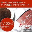 【オーガニック】【クラッシックグレード茶葉】【送料無料(ネコ