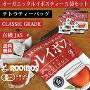 【【5袋セット】【オーガニック】【クラッシックグレード茶葉】