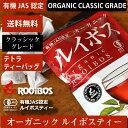 【オーガニック】【クラッシックグレード茶葉】【水出し可】【送...