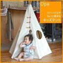 楽天Starry shop-R【送料無料】Kids Tent Opa / キッズテント オーパ【正規代理店】