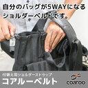 楽天STARTTSスターツ楽天市場店取り付けるだけで自分のバッグが5WAYになる画期的なショルダーベルト コアルーベルト(25mm幅) ショルダーストラップ 肩パッド
