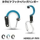 ヒーロークリップ(ミニ) HEROCLIP MINI カラビナ バッグハンガー フック アウトドア 登山 旅行 キャンプ サイクリング スイミング M20110