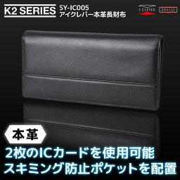 2枚のICカードを使い分けできるアイクレバー本革長財布・特許技術を搭載した本革シリーズ・シェリー製品 アイクレバー K2シリーズ【SY-IC005】