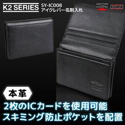 取り出さなくても2枚のIC乗車券を使い分けできるアイクレバー本革名刺ケース・特許技術を搭載した本革シリーズ・シェリー製品 アイクレバー K2シリーズ【SY-IC008】