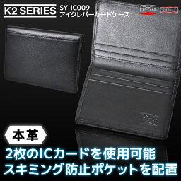 取り出さなくても2枚のIC乗車券を使い分けできるアイクレバー本革カードケース・特許技術を搭載した本革シリーズ・シェリー製品 アイクレバー K2シリーズ【SY-IC009】