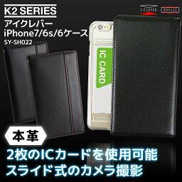 取り出さなくても2枚のIC乗車券を使い分けできるアイクレバー本革ihone6s/6ケース・特許技術を搭載した本革シリーズ・シェリー製品 アイクレバー K2シリーズ SY-SH022