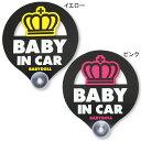 セーフティサイン_カーステッカー(吸盤)-車装飾 車用品 ベビードール BABYDOLL starvations-8805_30