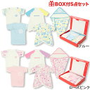 12/12NEW 送料無料★BOX付き5点セット♪MY FIRST BABYDOLL_新生児向け肌着ギフトセット(コンビ肌着×2/短肌着×2/おくるみ)-新生児...