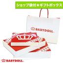 ショップ袋付き_ギフトボックス/ラッピング-プレゼント ギフト ベビードール starvations BABYDOLL-9177