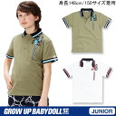 50%OFF アウトレットSALE GROW UP BABYDOLL_ポロシャツ-子供服 キッズ ジュニア ベビードール BABYDOLL starvations-5794J_sh