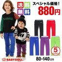 【 楽天スーパーSALE 半額以下 】 11/10一部再販 送料無料×880円 BABYDOLL カラースキ