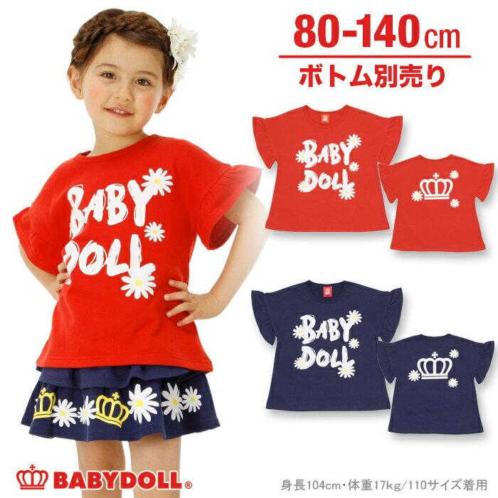50%OFFアウトレットSALE通販限定BABYDOLLデイジー半袖トレーナー(ボトム別売)子供服女