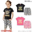 BABYDOLL ゼブラセットアップ-Tシャツ ハーフパンツ 2点セット ブラック ピンク 80-14