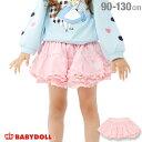 50%OFF アウトレットSALE 通販限定 ボリューム スカート 1552K ベビードール BABYDOLL 子供服 ベビー キッズ 女の子 衣装 発表会