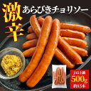 激辛あらびきウインナー500g(チョリソー ロング)刺激的な辛さの中にポークウインナーの旨味が広がるおすすめの一品。