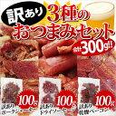 【訳あり】3種のおつまみセット合計300g(ポークジャーキー・ドライソーセージ・乾燥ベーコン)