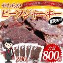 形やサイズが不揃いだからこそこの価格が実現いたしました!!【訳あり】やわらかビーフジャーキー200g×4袋 合計800g!!【送料無料】牛モモ肉を使用したしっとりとやわらかいビーフジャーキーです。【RCP】