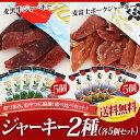 【送料無料】麦黒牛ジャーキー5個+麦富士ポークジャーキー5個 合計10個セットまとめ買いでおトク!!食べきりサイズ。