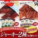 【送料無料】麦黒牛ジャーキー3個+麦富士ポークジャーキー3個 合計6個セットまとめ買いでおトク!!食べきりサイズ。