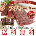 【メール便で送料無料】和牛ビーフジャーキー/国産/和牛/もも肉/おつまみ旨味凝縮ビーフジャーキー3個セット※訳あり商品ではありません。