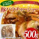 豚バラチャーシュー500g豚肩バラ肉を調味液で味付け!!