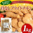 骨なしフライドチキン1kg国産鶏肉を原料で使用!!