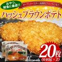 ハッシュブラウンポテト20枚(640g×2)オーブントースター、油調理ともに調理できます。