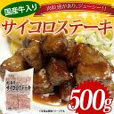 国産牛入りサイコロステーキ500g今夜のおかずに、お弁当に!!