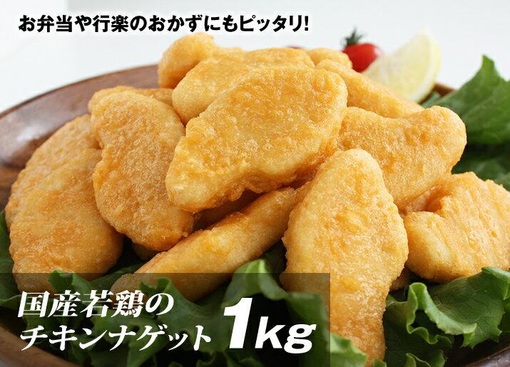 【送料無料】ナゲたつセット(チキンナゲット1k...の紹介画像2