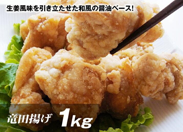 【送料無料】ナゲたつセット(チキンナゲット1k...の紹介画像3