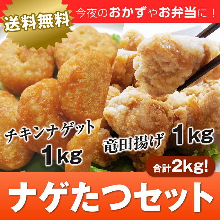 【送料無料】ナゲたつセット(チキンナゲット1kg+竜田揚げ1kg)合計2kgのセット