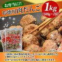 お徳用肉だんご 1kg(500g×2)主原料に国産鶏肉を使用!!