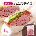 【訳あり】ハムスライス1kg(冷蔵)アウトレット【切り落し】【わけあり】【業務用】【ハム】