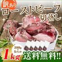 014ローストビーフ(5パック)【送料無料】【訳あり ローストビーフ アウトレット 牛
