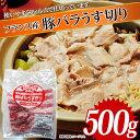 フランス産豚バラうす切り500g小分け包装 約5食分!