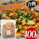 楽天お肉 ベーコン ハム スターゼンぱらぱらミンチ(合挽)400gパラパラ、サラサラで量りやすい!!